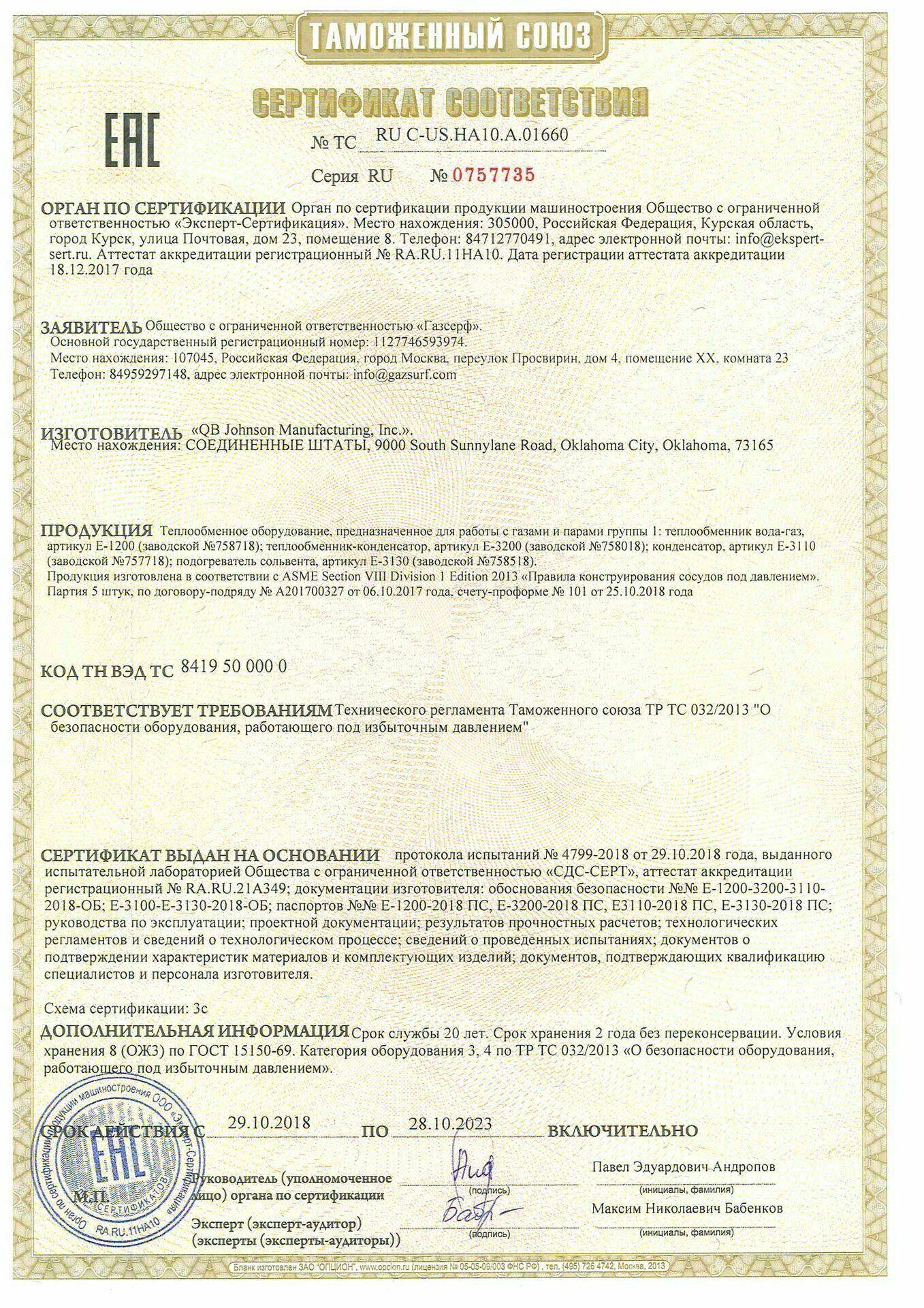 декларация ТР ТС 032
